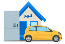 بيع | شراء | ايجار | سيارات | عقارات | متفرقات