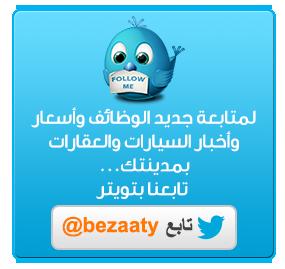 بيزات على تويتر