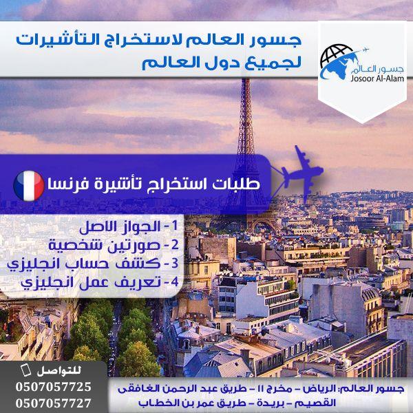 تأشيرات سياحية لجميع دول العالم - في الرياض - السعودية ...