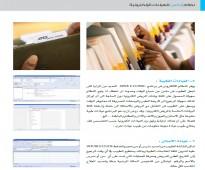 برنامج الاداره للعيادات وغيرها - يمكن طلب نسخه تجريبيه
