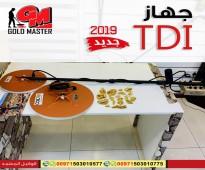 جهاز كشف الذهب الخام تي دي اي TDI
