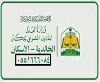 مأذون الاسكان والخالديةمكة 0551666084 ابوأحمد