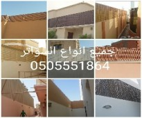 تركيب  سواتر الرياض ٠٥٠٥٥٥١٨٦٤ تركيب سواتر الخرج سواتر رخيصه الرياض وجميع مناطق المملكة