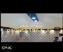 تفصيل بيوت شعر الرياض 0505551864 تفصيل بيوت شعر الخرج   وجميع مناطق المملكة