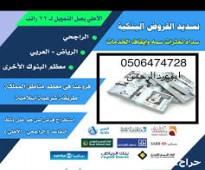 اعلي تمويل واقل هامش ربح0506474728 البنك العربي