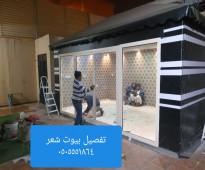 بيوت شعر الرياض ٠٥٠٥٥٥١٨٦٤ تفصيل خيام منزليه الرياض وجميع مناطق المملكة