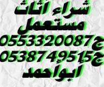 نشتري الاثاث المستعمل0553320087ابواحمد