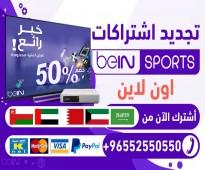 تجديد اشتراك bein sport؟السعودية الكويت 0096552520080