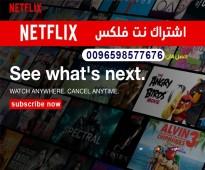 تجديد اشتراك السعودية netflix 98577676  موقع يعطيك حسابات netflix 2019 حسابات