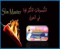 كبسولات سليم ماستر للتخسيس و زيادة حرق الدهون