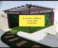 مظلات حدائق الرياض٠٥٠٥٥٥١٨٦٤ تزين مظلات حدائق الرياض برجولات خشبيه حدائق الرياض