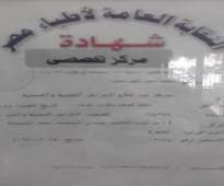 علاج الادمان بدون مصحة مع د مها 01158795879