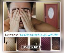 عازل الأبواب ضد الصوت الرياض