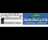 مظلات حدائق الرياض٠٥٠٥٥٥١٨٦٤ اسعار مظلات حدائق الرياض
