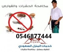 تسليك مجاري 0568987508 تنظيف الصرف الصحي تسليك بالوعات المطبخ