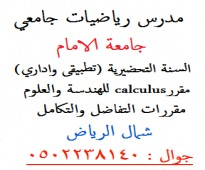 مدرس رياضيات للتحضيرية والجامعة بشمال الرياض