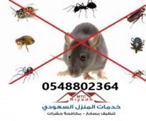 مكافحة حشرات 0566594861 مكافحة فئران مكافحة صراصير مكافحة النمل الابيض