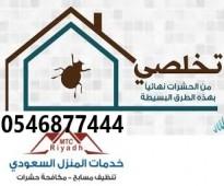 القضاء علي الجرذان 0566594861# مكافحة فئران مكافحة صراصير مكافحة حشرات مكافحة بق الفراش مكافحة النمل الابيض