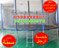 نطاطه شبك ملونة 6 قدم / 1.83 متر مع سلم صعود وشبك حماية وبوابة دخول مجانا للبيع