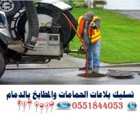 شركة تسليك وتنظيف المجاري بالدمام 0551844053