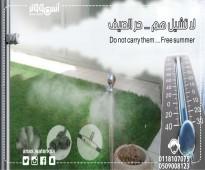 أنظمة الضباب والرذاذ في الرياض