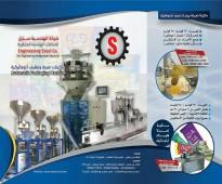 افضل ماكينة تعبئة ارز-سكر-مكرونة -خضروات مجمدة-سوائل-(للبيع)01090750006
