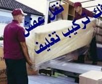 أرخص شركة نقل 0571703657 عفش بجدة