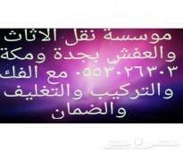 شركة الريف السعودي 0553026303 النقل العفش بجدة