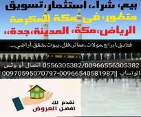 للاستثمار والايجار فنادق فى مكة المكرمة