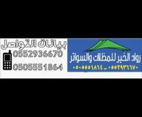 تفصيل بيوت شعر الرياض0505551864تفصيل بيوت شعر الخرج والمزاحميه