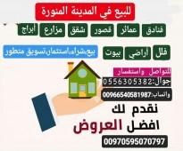 للبيع عمارة تجارية سكنية  الموقع : الربوة ( البساتين)