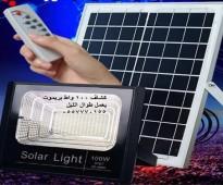 كشاف بالطاقه الشمسيه يعمل اوتوماتيكيا بالليل 12 ساعه وينطفئ بالنهار