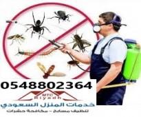 خدمات مكافحة حشرات 0546877444# مكافحة النمل الابيض مكافحة فئران القضاء علي الفئران الجرزي اليربوع فار المنزل