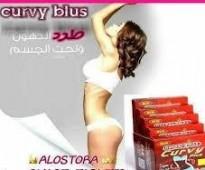 منتج كيرفي بلص قدره سحريه في خساره الوزن