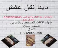 دينا نقل عفش داخل وخارج الرياض   :   0532009045