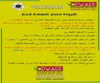 شهادة انجاز تركيب كاميرات المراقبة في الرياض 0582300478