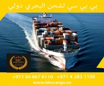 شركة شحن من الامارات الى السعودية
