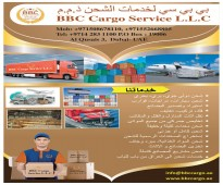 شركات شحن من دبي الى السعودية