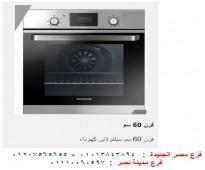 اسعار افران كهرباء / عروض لا تنتهي   01110060597
