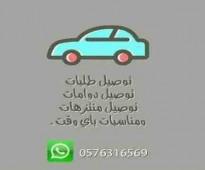توصيل مشاوير 0576316569 سواق سوري بتبوك