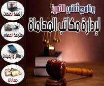 برنامج ثنائي التميز لادارة مكاتب المحاماة الاصدار الثاني