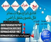 فنادق للاستتثمار والايجار فى مكة المكرمة