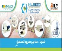 شركة النيل للتجارة والتكنولوجيا نايل تريد عمادبلالNile Trade Emad Belal سورتكسSortex