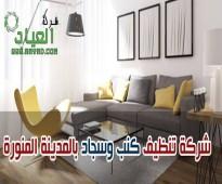 0534544488 شركة تنظيف كنب بالمدينة المنورة