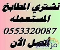 شراء المطابخ المستعمله 0553320087بالرياض