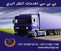 شركة شحن من دبي الى السعودية