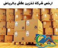مستودعات تخزين عفش بالرياض 0557194600