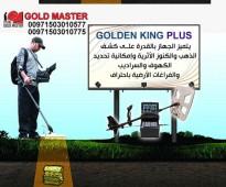 golden king plus جهاز كشف الذهب فى الرياض