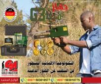MEGA G3 جهاز كشف الذهب الألمانى فى مكة بسعر  خيالى