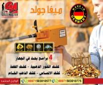 mega gold جهاز كشف الذهب فى مكة المكرمه 2019 اجهزة كشف الذهب فى المملكه